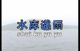 《渔我同行》第89期 水库遇雨