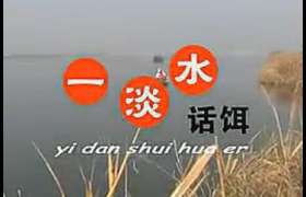"""《渔我同行》第104期""""淡水话饵"""""""